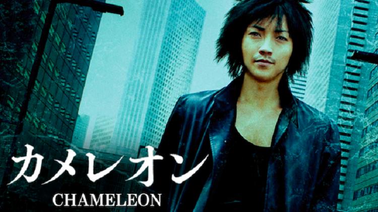 映画「カメレオン」の動画をフルで無料視聴する方法!