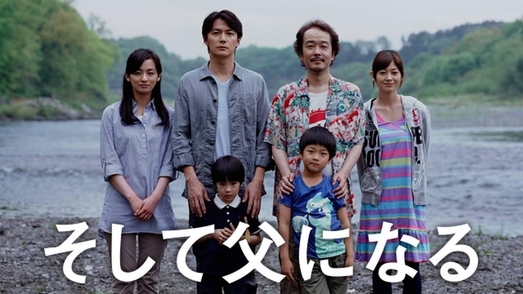 映画「そして父になる」の動画をフルで無料視聴する方法!