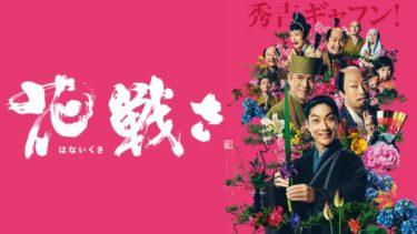 映画「花戦さ」の動画をフルで無料視聴する方法!