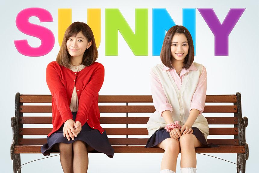 映画「SUNNY 強い気持ち・強い愛」の動画をフルで無料視聴する方法!