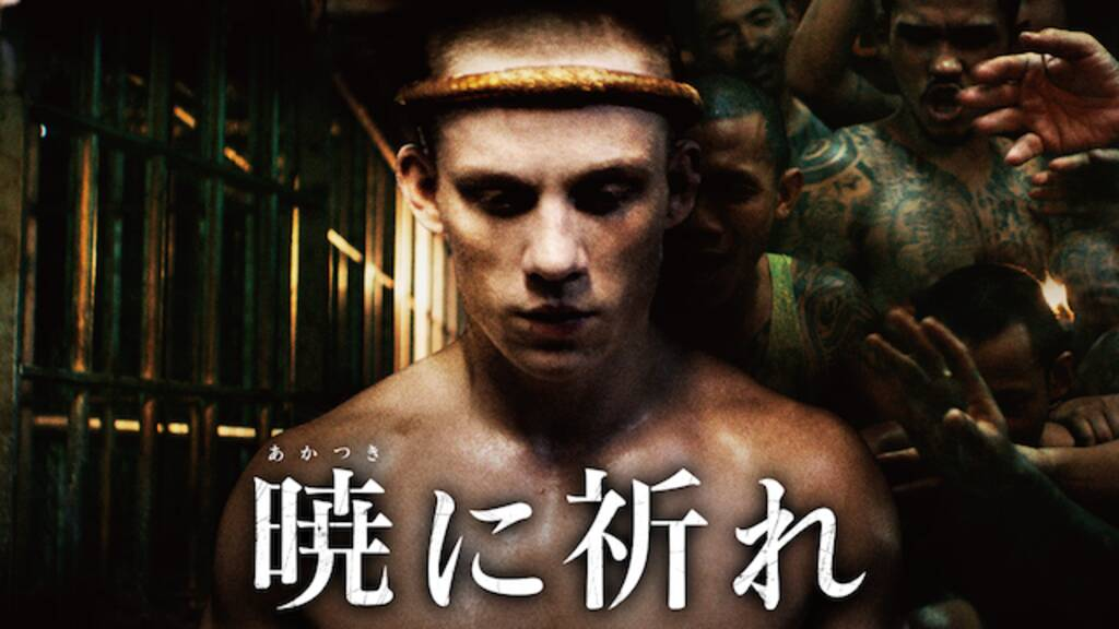 映画「暁に祈れ」(字幕/吹き替え)の動画をフルで無料視聴する方法!