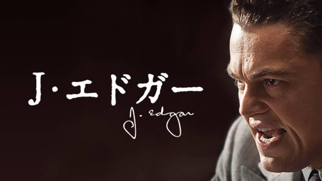 映画「J・エドガー」(字幕/吹き替え)の動画をフルで無料視聴する方法!