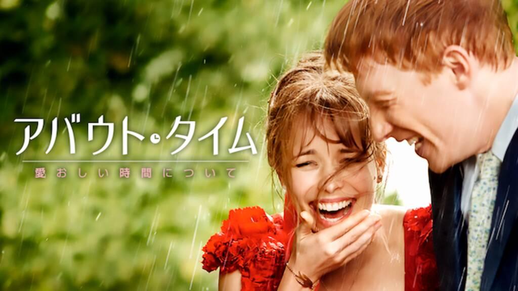映画「アバウト・タイム ~愛おしい時間について~」(字幕/吹き替え)の動画をフルで無料視聴する方法!