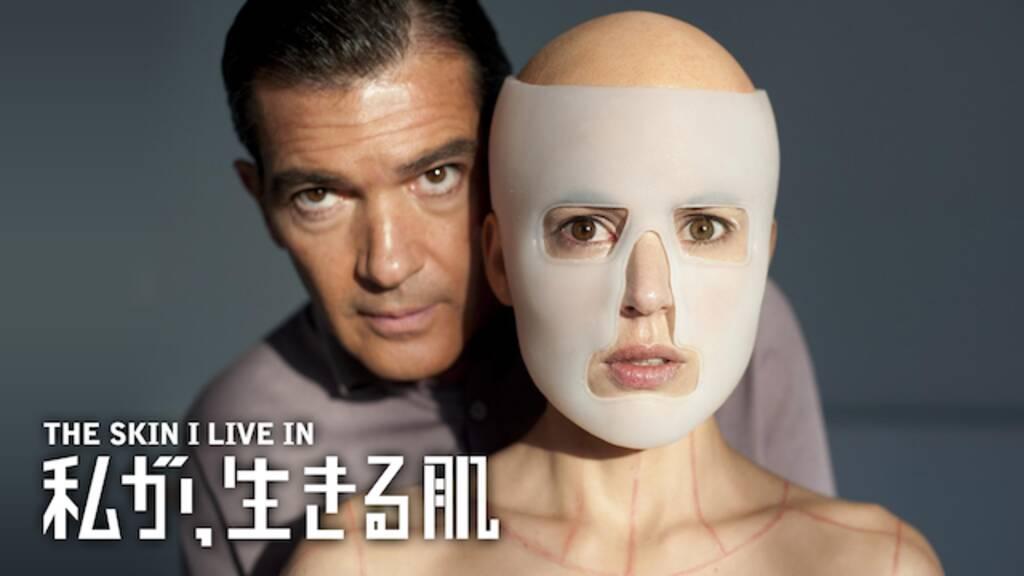 映画「私が、生きる肌」(字幕/吹き替え)の動画をフルで無料視聴する方法!