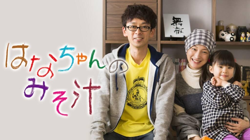 映画「はなちゃんのみそ汁」の動画をフルで無料視聴する方法!