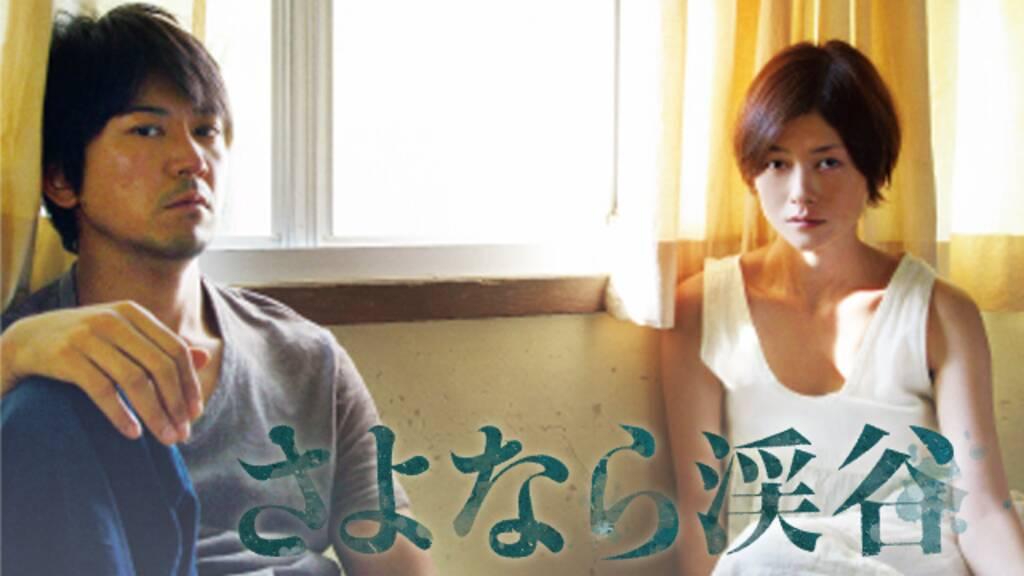 映画「さよなら渓谷」の動画をフルで無料視聴する方法!