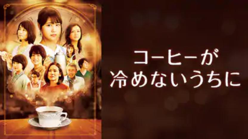 映画「コーヒーが冷めないうちに」の動画をフルで無料視聴する方法!