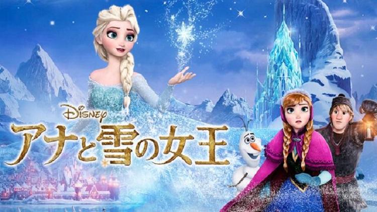 映画「アナと雪の女王1」(字幕/吹き替え)の動画をフルで無料視聴する方法!