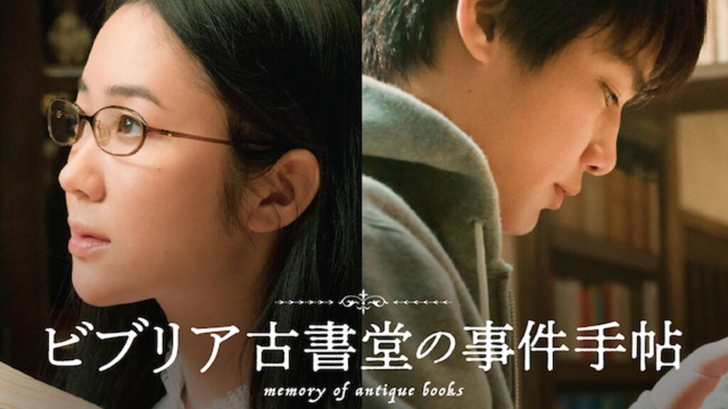 映画「ビブリア古書堂の事件手帖」の動画をフルで無料視聴する方法!