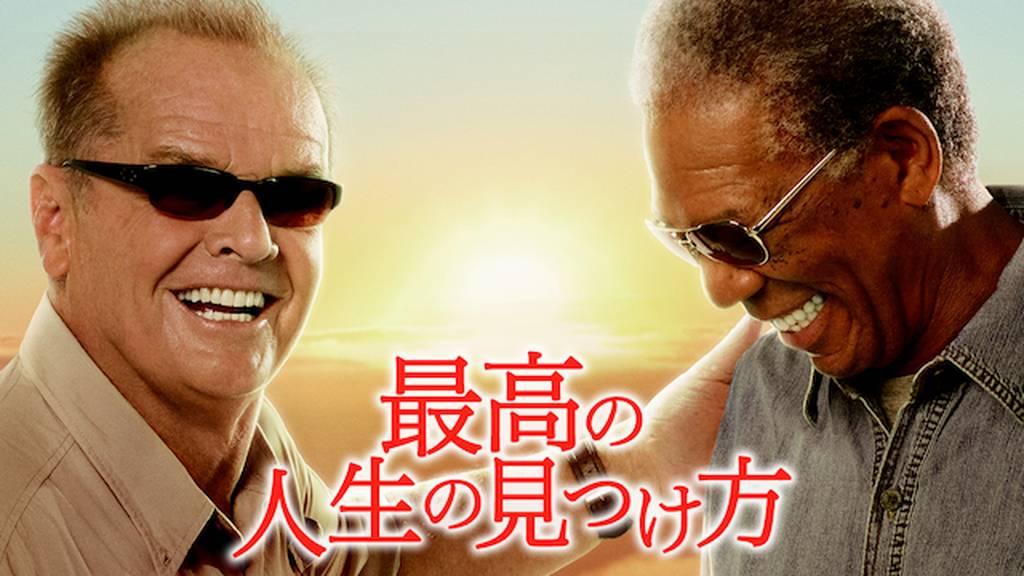 映画「最高の人生の見つけ方」(字幕/吹き替え)の動画をフルで無料視聴する方法!
