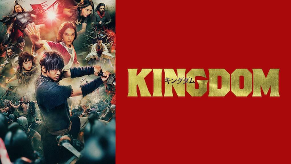 映画「キングダム」の動画をフルで無料視聴する方法!