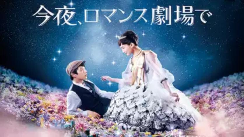 映画「今夜、ロマンス劇場で」の動画をフルで無料視聴する方法!