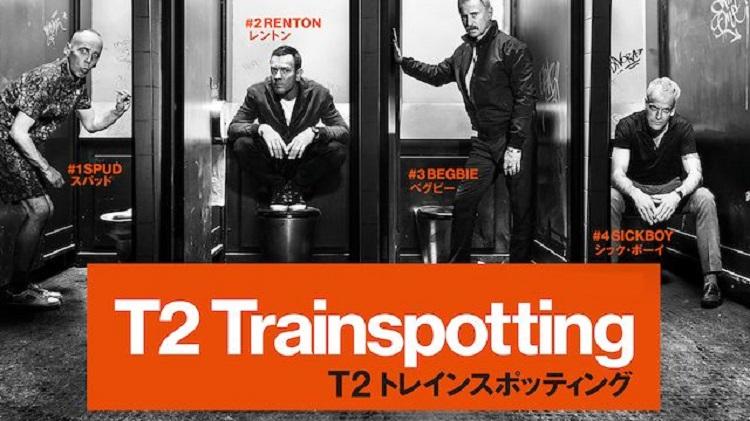 映画「T2 トレインスポッティング」(字幕/吹き替え)の動画をフルで無料視聴する方法!