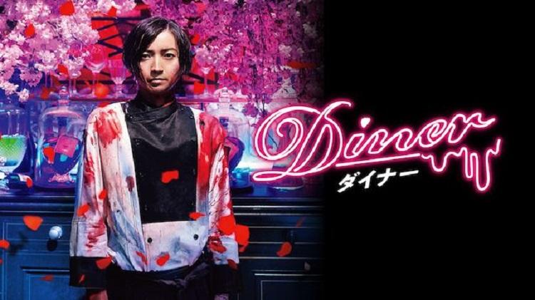 映画「Diner ダイナー」の動画をフルで無料視聴する方法!