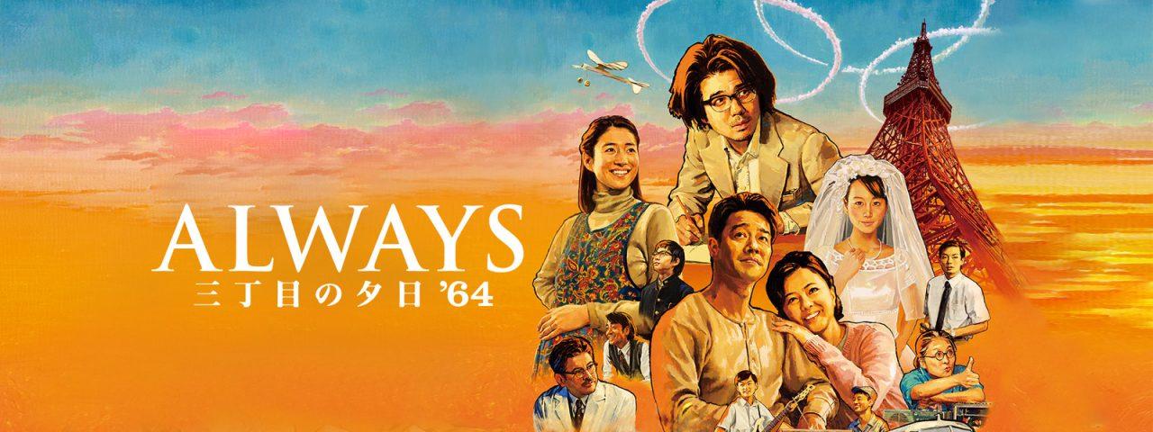 映画「ALWAYS 三丁目の夕日'64」の動画をフルで無料視聴する方法!