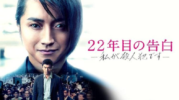 映画「22年目の告白-私が殺人犯です-」の動画をフルで無料視聴する方法!