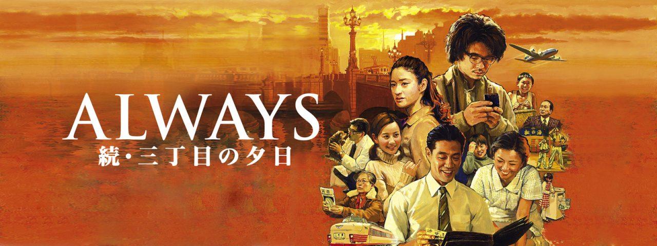 映画「ALWAYS 続・三丁目の夕日」の動画をフルで無料視聴する方法!