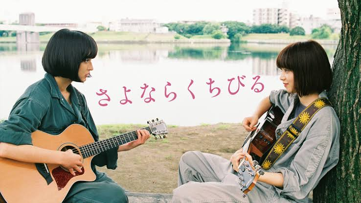 映画「さよならくちびる」の動画をフルで無料視聴する方法!