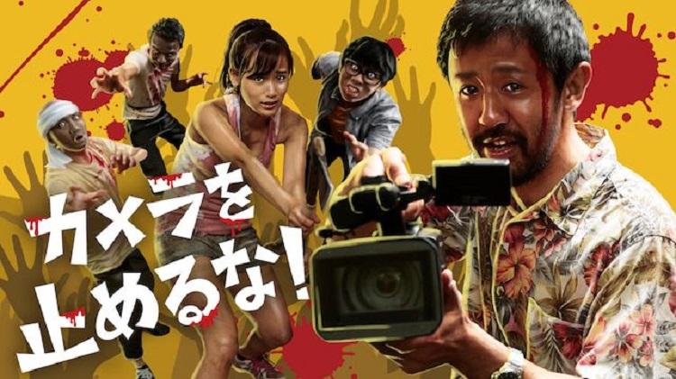 映画「カメラを止めるな!」の動画をフルで無料視聴する方法!