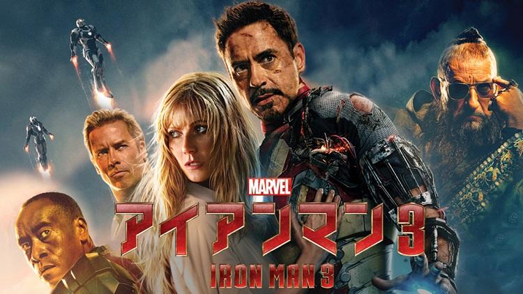 映画「アイアンマン3」(字幕/吹き替え)の動画をフルで無料視聴する方法!