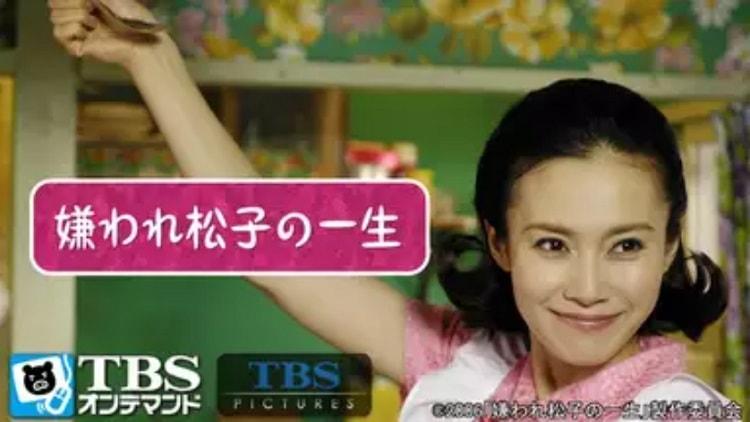 映画「嫌われ松子の一生」の動画をフルで無料視聴する方法!