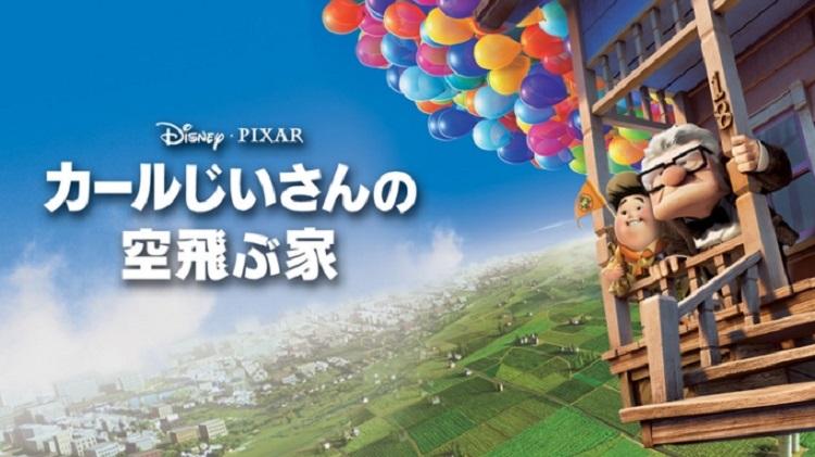 映画「カールじいさんの空飛ぶ家」(字幕/吹き替え)の動画をフルで無料視聴する方法!