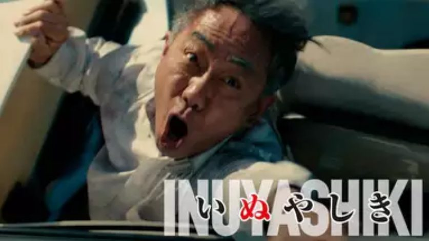 映画「いぬやしき」の動画をフルで無料視聴する方法!