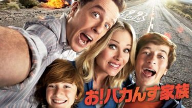映画「お!バカんす家族」(字幕/吹き替え)の動画をフルで無料視聴する方法!