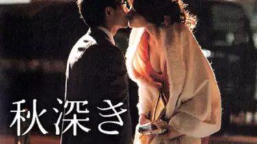 映画「秋深き」の動画をフルで無料視聴する方法!