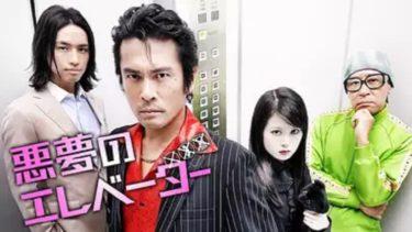映画「悪夢のエレベーター」の動画をフルで無料視聴する方法!