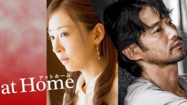 映画「at Home」の動画をフルで無料視聴する方法!