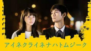映画「アイネクライネナハトムジーク」の動画をフルで無料視聴する方法!