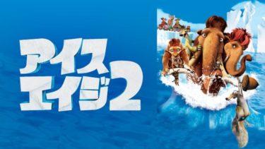 映画「アイス・エイジ2」(字幕/吹き替え)の動画をフルで無料視聴する方法!