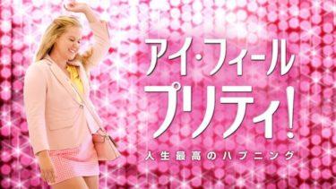 映画「アイ・フィール・プリティ! 人生最高のハプニング」(字幕/吹き替え)の動画をフルで無料視聴する方法!