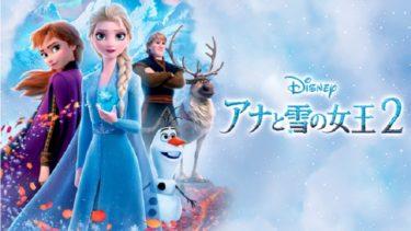映画「アナと雪の女王2」(字幕/吹き替え)の動画をフルで無料視聴する方法!