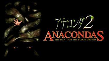映画「アナコンダ2」(字幕/吹き替え)の動画をフルで無料視聴する方法!