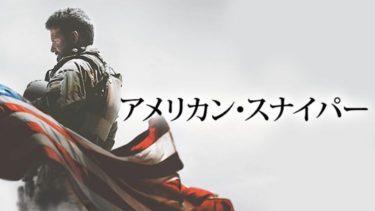 映画「アメリカン・スナイパー」(字幕/吹き替え)の動画をフルで無料視聴する方法!