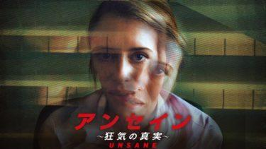 映画「アンセイン 狂気の真実」(字幕/吹き替え)の動画をフルで無料視聴する方法!