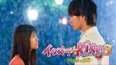 映画「イタズラなKiss THE MOVIE3 ~プロポーズ編~」の動画をフルで無料視聴する方法!