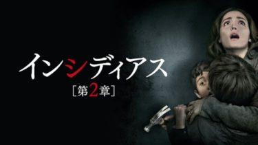 映画「インシディアス 第2章」(字幕/吹き替え)の動画をフルで無料視聴する方法!