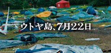 映画「ウトヤ島、7月22日」(字幕/吹き替え)の動画をフルで無料視聴する方法!