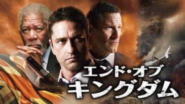 映画「エンド・オブ・キングダム」(字幕/吹き替え)の動画をフルで無料視聴する方法!