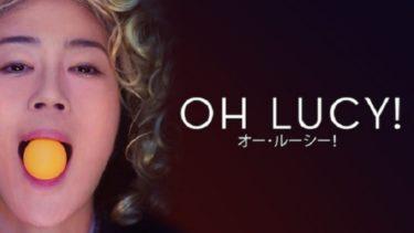 映画「オー・ルーシー!」の動画をフルで無料視聴する方法!