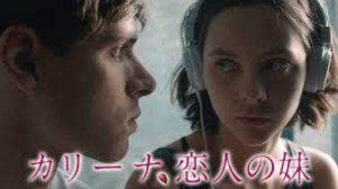 映画「カリーナ、恋人の妹」(字幕/吹き替え)の動画をフルで無料視聴する方法!