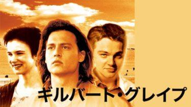 映画「ギルバート・グレイプ」(字幕/吹き替え)の動画をフルで無料視聴する方法!
