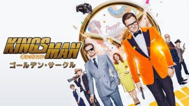 映画「キングスマン:ゴールデン・サークル」(字幕/吹き替え)の動画をフルで無料視聴する方法!