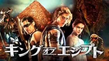 映画「キング・オブ・エジプト」(字幕/吹き替え)の動画をフルで無料視聴する方法!