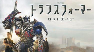 映画「トランスフォーマー4/ロストエイジ」(字幕/吹き替え)の動画をフルで無料視聴する方法!