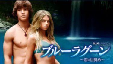 映画「ブルーラグーン~恋の目覚め~」(字幕/吹き替え)の動画をフルで無料視聴する方法!