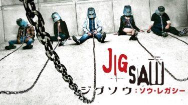 映画「ジグソウ:ソウ・レガシー」(字幕/吹き替え)の動画をフルで無料視聴する方法!